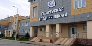 Губаревская школа