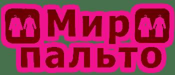 МИР ПАЛЬТО